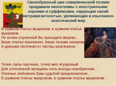 Своеобразный шик северянинской поэзии придавали неологизмы с иностранными кор...
