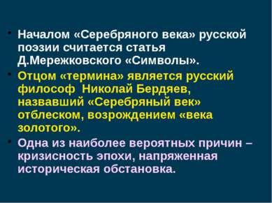 Началом «Серебряного века» русской поэзии считается статья Д.Мережковского «С...