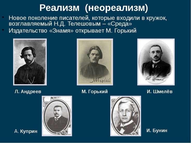 Новое поколение писателей, которые входили в кружок, возглавляемый Н.Д. Телеш...