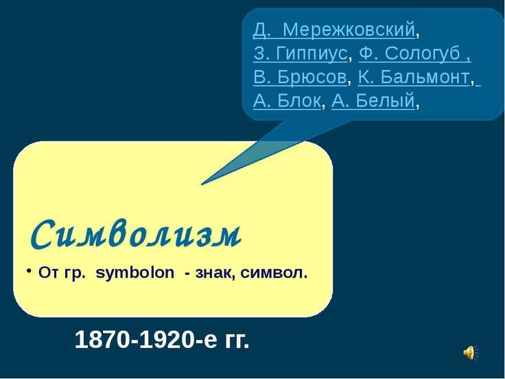 Символизм Д. Мережковский, З. Гиппиус, Ф. Сологуб , В. Брюсов, К. Бальмонт, А...