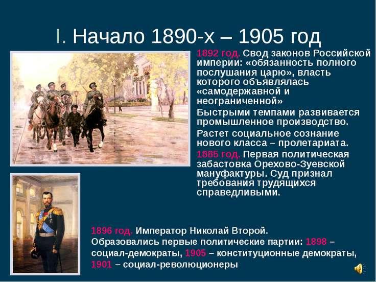 I. Начало 1890-х – 1905 год 1892 год. Свод законов Российской империи: «обяза...