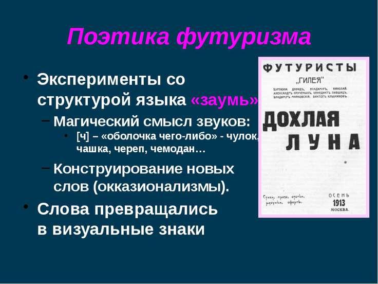 Поэтика футуризма Эксперименты со структурой языка «заумь» Магический смысл з...