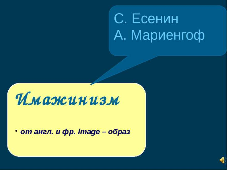 С. Есенин А. Мариенгоф Имажинизм от англ. и фр. image – образ