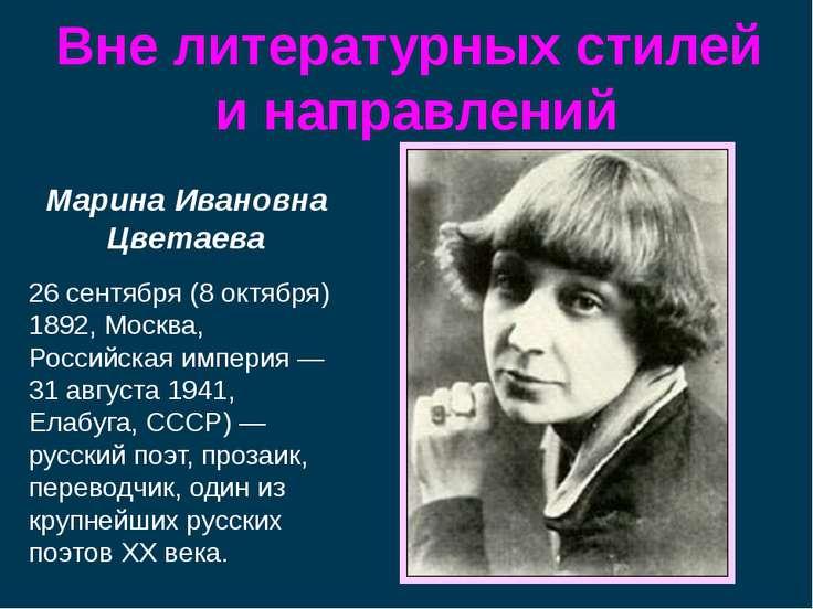 Марина Ивановна Цветаева 26 сентября (8 октября) 1892, Москва, Российская имп...
