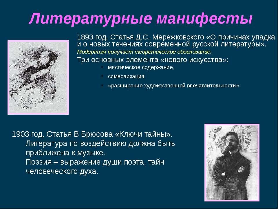 Литературные манифесты 1893 год. Статья Д.С. Мережковского «О причинах упадка...