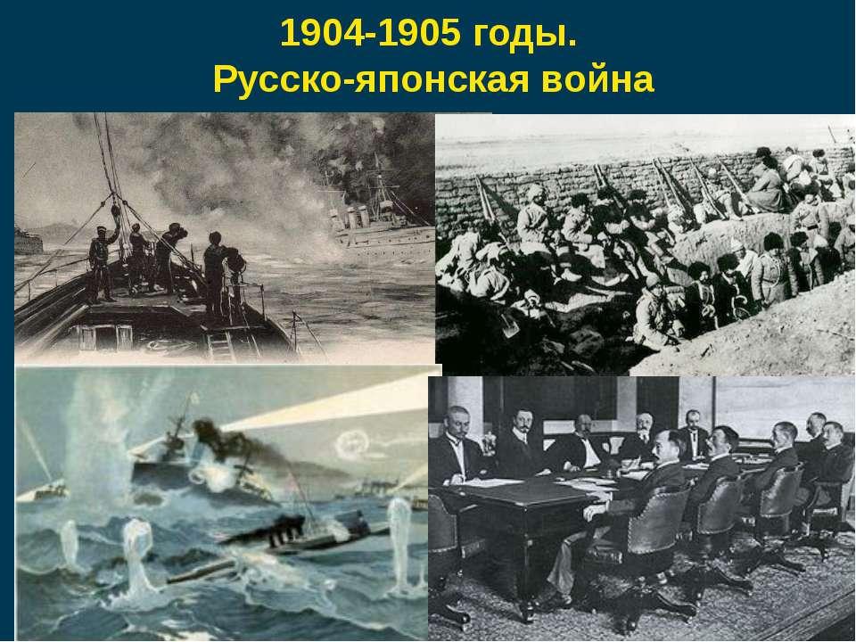 1904-1905 годы. Русско-японская война Цусимское сражение, портсмунский мир