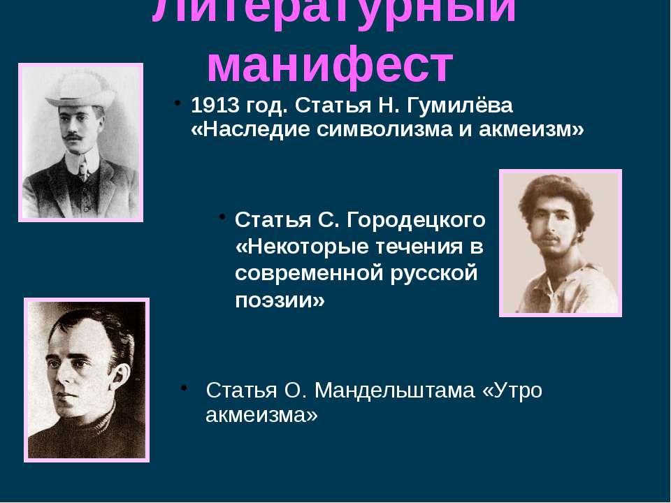 Литературный манифест Статья О. Мандельштама «Утро акмеизма» 1913 год. Статья...