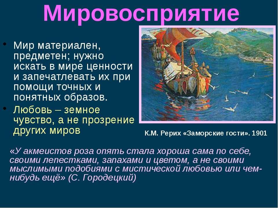 Мировосприятие Мир материален, предметен; нужно искать в мире ценности и запе...