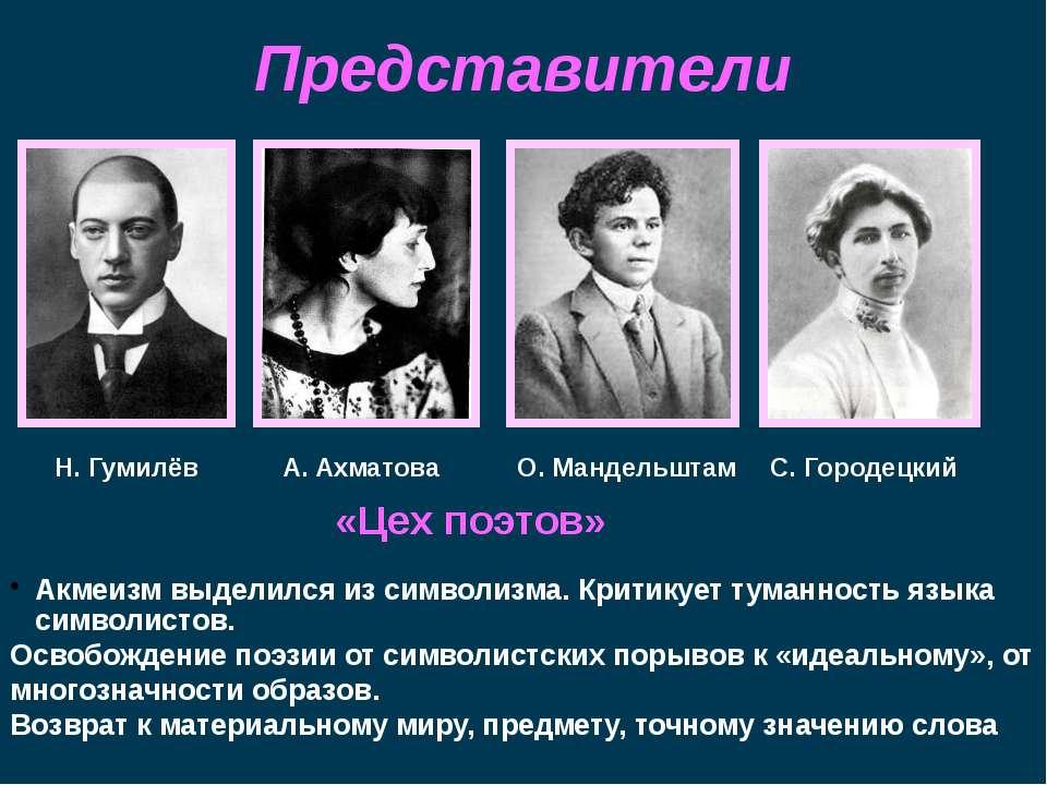 Представители «Цех поэтов» Н. Гумилёв А. Ахматова О. Мандельштам С. Городецки...