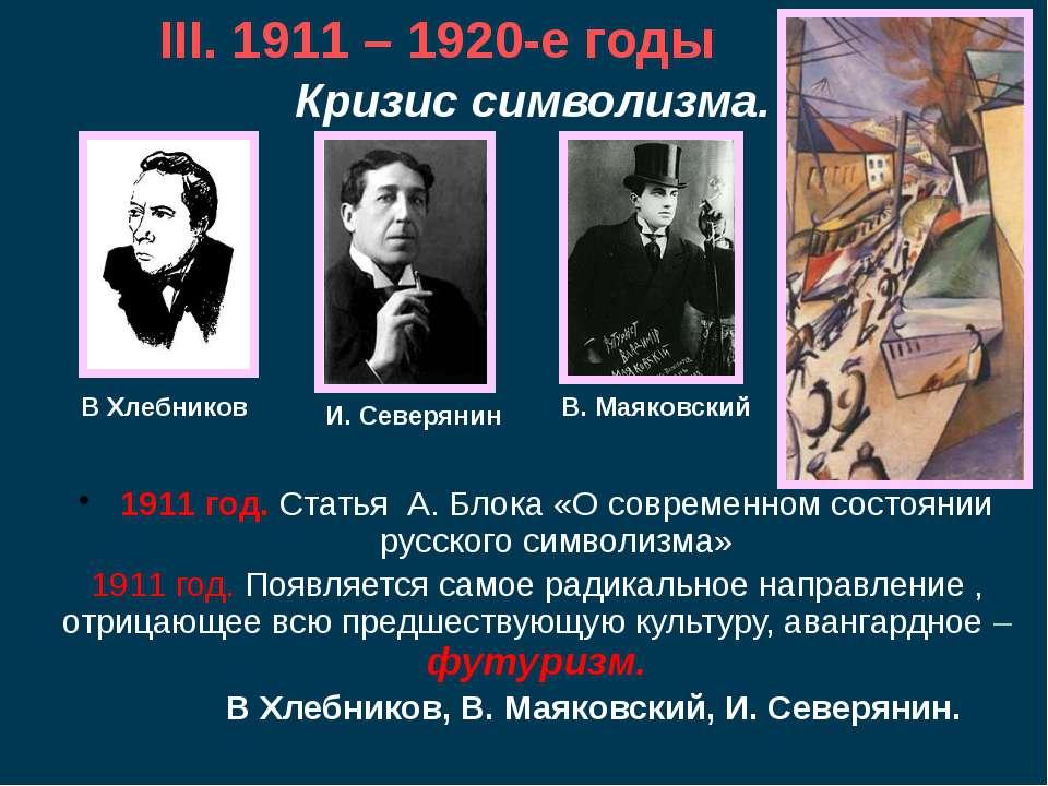 Кризис символизма. 1911 год. Статья А. Блока «О современном состоянии русског...