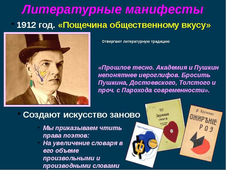 Литературные манифесты Отвергают литературную традицию Мы приказываем чтить п...