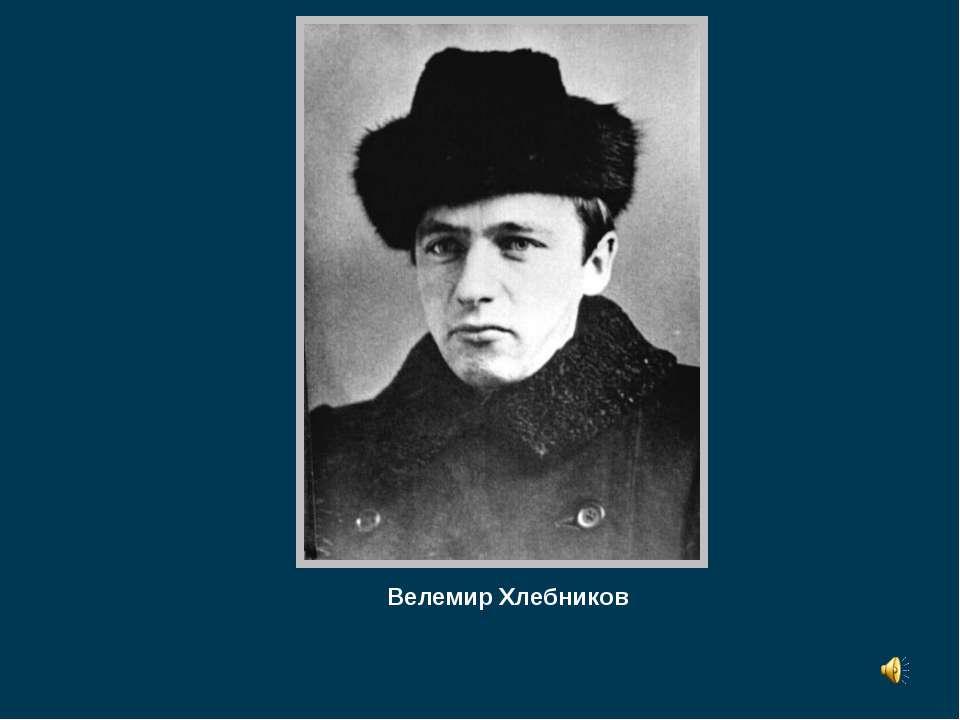 Велемир Хлебников