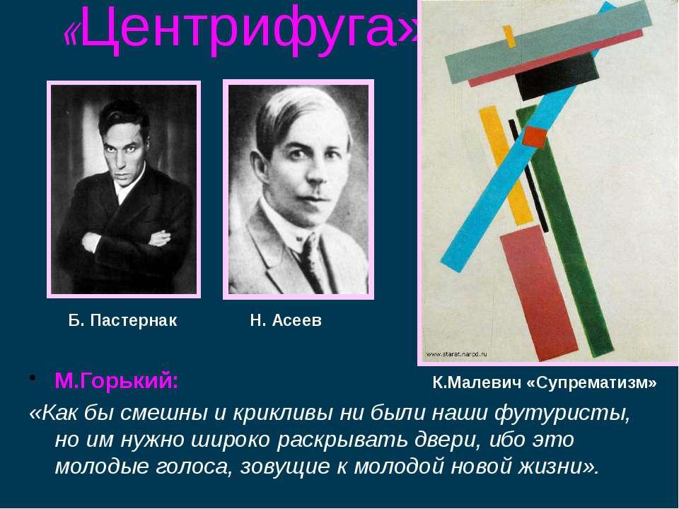 Б. Пастернак «Центрифуга» Н. Асеев М.Горький: «Как бы смешны и крикливы ни бы...