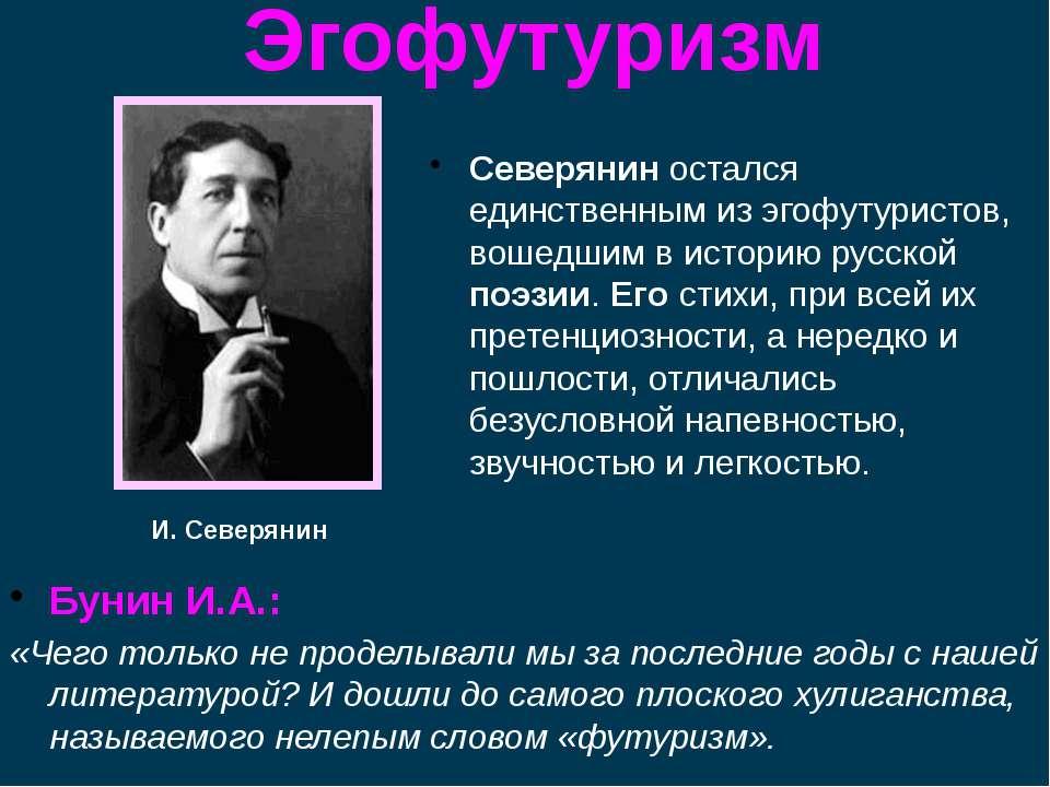 И. Северянин Эгофутуризм Бунин И.А.: «Чего только не проделывали мы за послед...