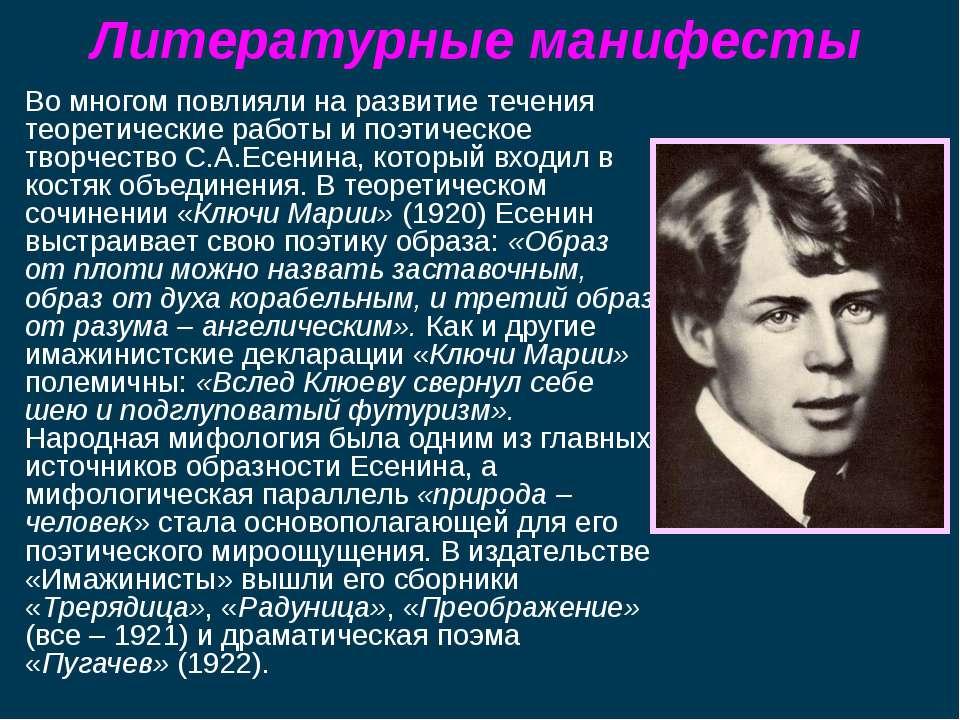 Литературные манифесты Во многом повлияли на развитие течения теоретические р...