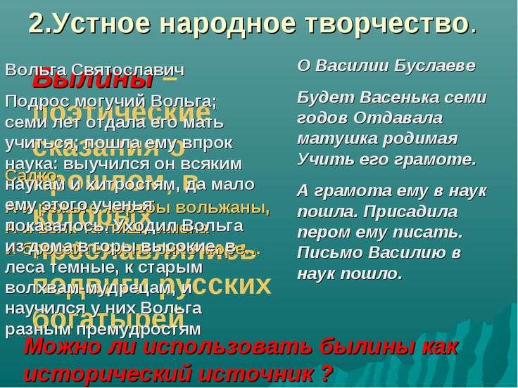 2.Устное народное творчество. Былины – поэтические сказания о прошлом, в кото...