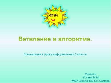 Презентация к уроку информатики в 3 классе Учитель Устина М.М. МОУ Школа 139 ...