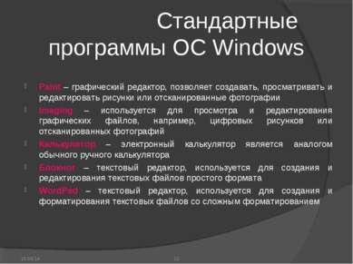 * Стандартные программы ОС Windows Paint – графический редактор, позволяет со...