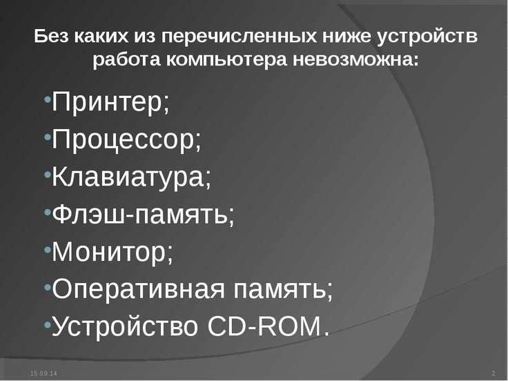 Принтер; Процессор; Клавиатура; Флэш-память; Монитор; Оперативная память; Уст...