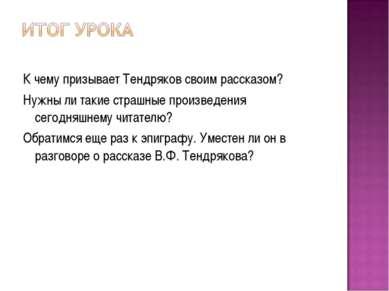 К чему призывает Тендряков своим рассказом? Нужны ли такие страшные произведе...