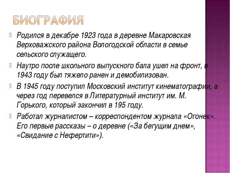 Родился в декабре 1923 года в деревне Макаровская Верховажского района Волого...