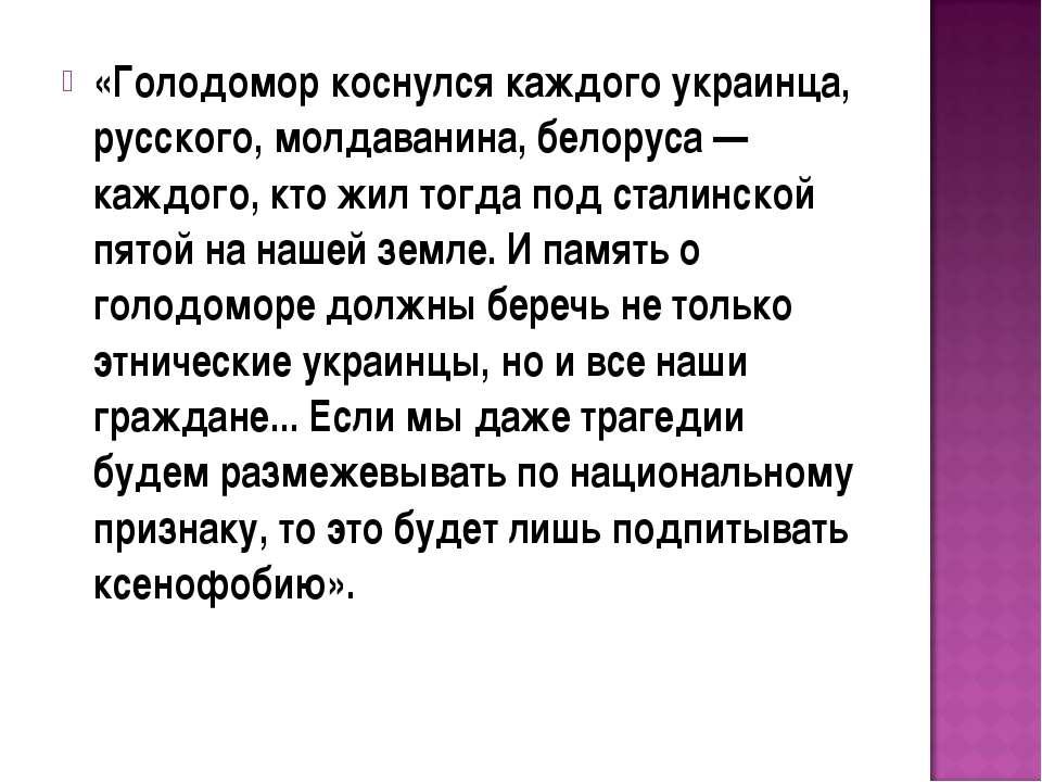 «Голодомор коснулся каждого украинца, русского, молдаванина, белоруса — каждо...