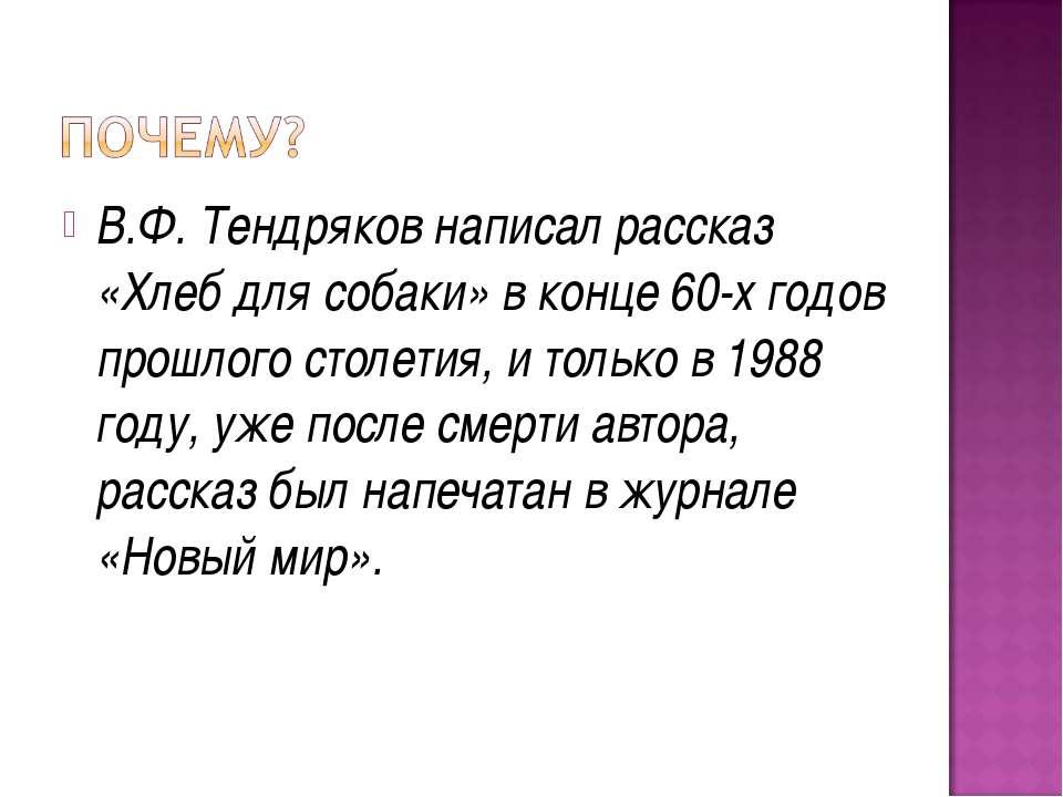 В.Ф. Тендряков написал рассказ «Хлеб для собаки» в конце 60-х годов прошлого ...