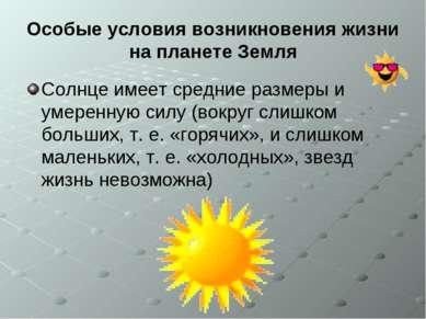 Особые условия возникновения жизни на планете Земля Солнце имеет средние разм...