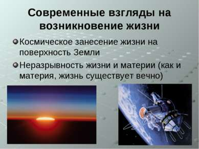 Современные взгляды на возникновение жизни Космическое занесение жизни на пов...