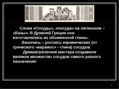 * Слова «Сосуды», «посуда» на латинском – «Вазы». В Древней Греции они изгото...
