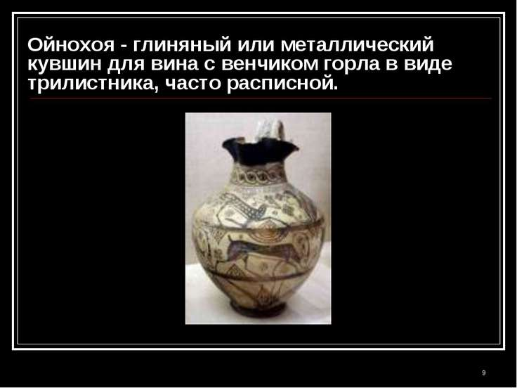 * Ойнохоя - глиняный или металлический кувшин для вина с венчиком горла в вид...