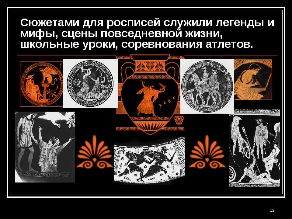 * Сюжетами для росписей служили легенды и мифы, сцены повседневной жизни, шко...