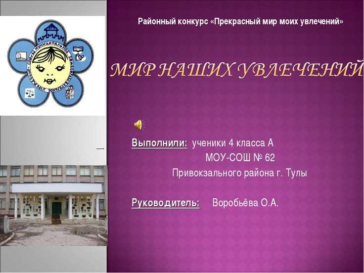 Выполнили: ученики 4 класса А МОУ-СОШ № 62 Привокзального района г. Тулы Руко...