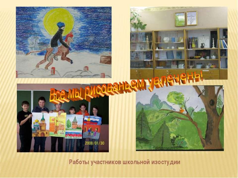 Работы участников школьной изостудии