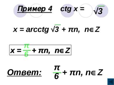 Пример 4 сtg x =