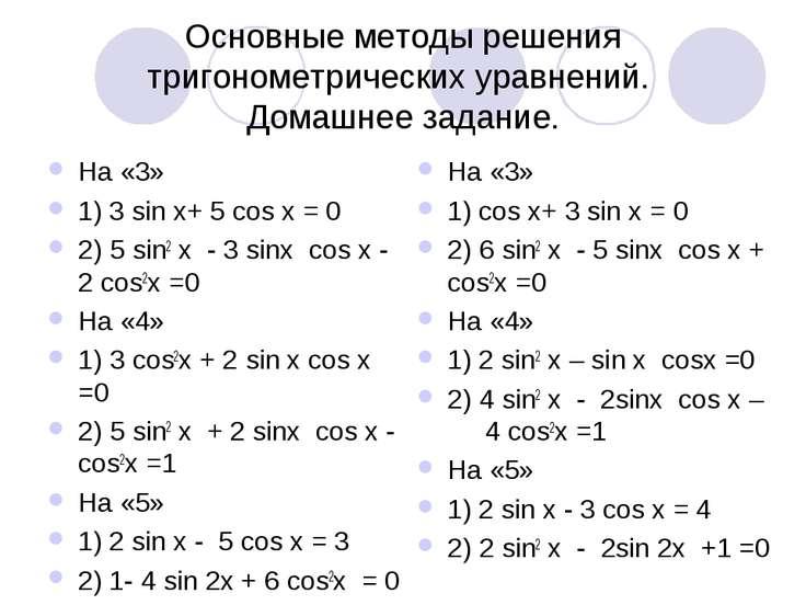 Основные методы решения тригонометрических уравнений. Домашнее задание. На «3...