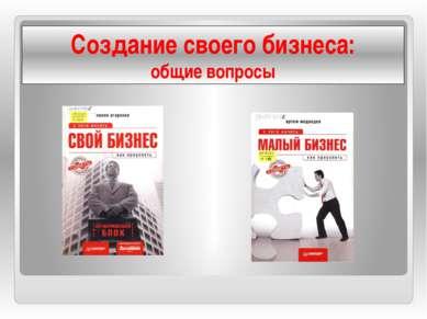 Агаркова Лилия Свой бизнес [+ антикризисный блок]: с чего начать, как преуспе...