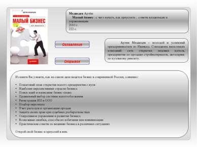 Интернет-магазин : с чего начать, как преуспеть : советы владельцам и управля...