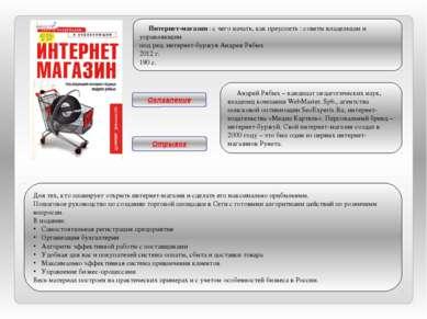 Бочарова Анна Розничный магазин : с чего начать, как преуспеть : советы владе...