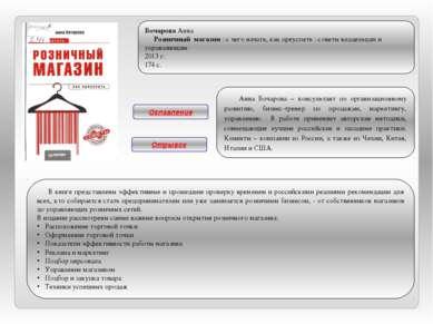 Голованов Василий Рекламное агентство : с чего начать, как преуспеть : советы...