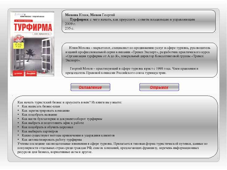 Мусакин Алексей Малый отель: с чего начать, как преуспеть : советы владельцам...