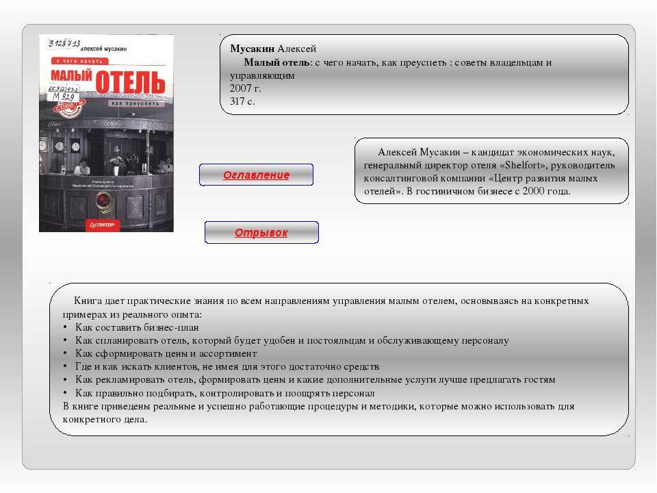 Дубровский Дмитрий Открываем автосервис : с чего начать, как преуспеть : сове...