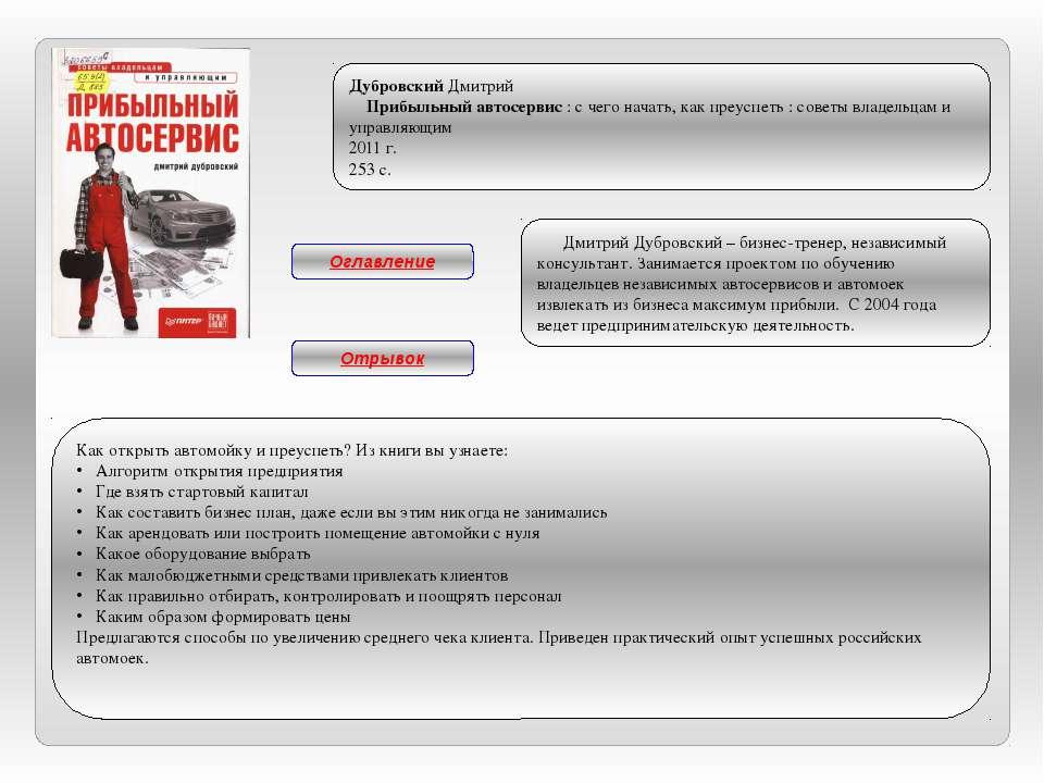 Литвин Евгений Прибыльный блог : создай, раскрути и заработай Питер, 2011 266...
