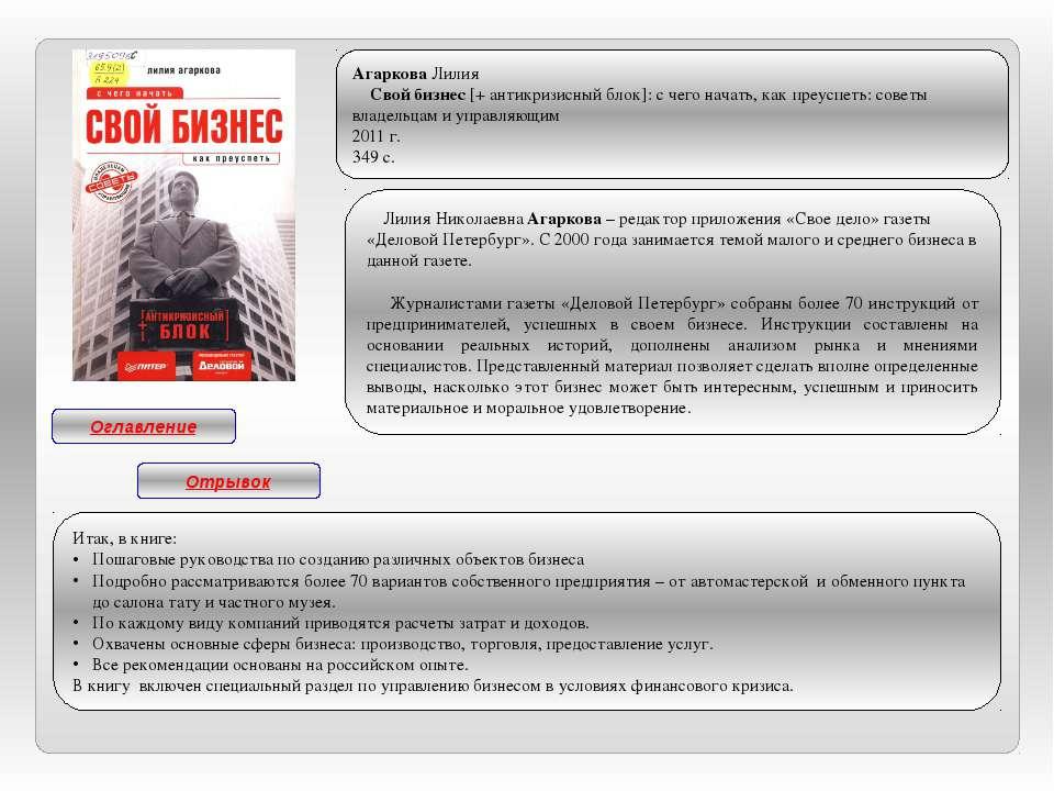 Медведев Артём Малый бизнес : с чего начать, как преуспеть : советы владельца...