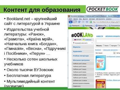Контент для образования Bookland.net – крупнейший сайт с литературой в Украин...