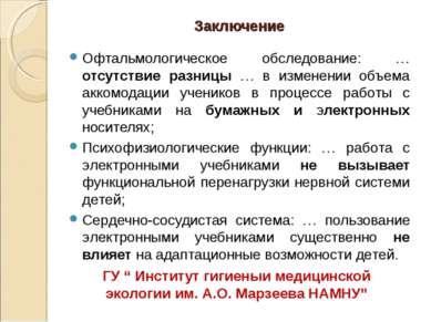 Заключение Офтальмологическое обследование: … отсутствие разницы … в изменени...
