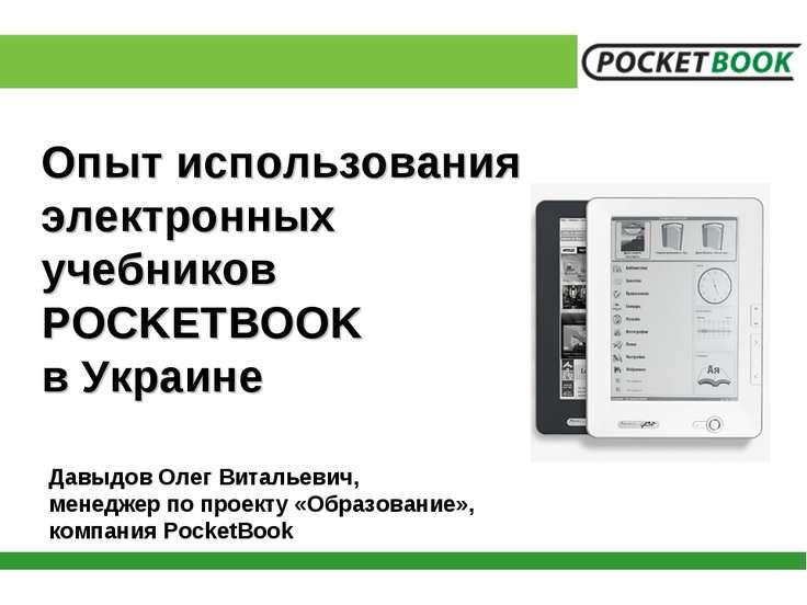 Опыт использования электронных учебников POCKETBOOK в Украине Давыдов Олег Ви...