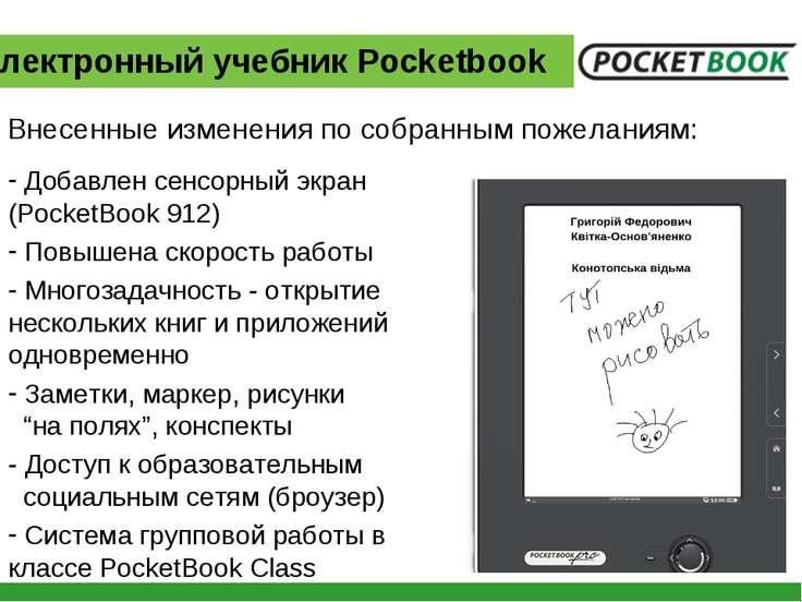 Добавлен сенсорный экран (PocketBook 912) Повышена скорость работы Многозадач...