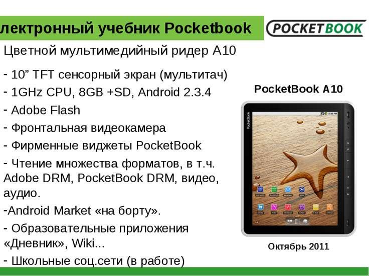 "10"" TFT сенсорный экран (мультитач) 1GHz CPU, 8GB +SD, Android 2.3.4 Adobe Fl..."