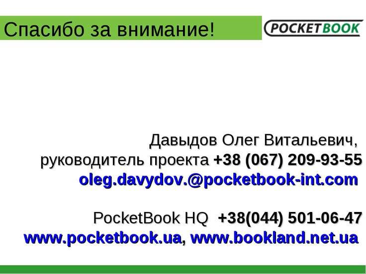 Спасибо за внимание! Давыдов Олег Витальевич, руководитель проекта +38 (067) ...